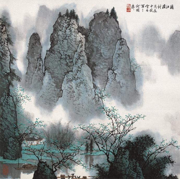 在现代的中国民族绘画的创造