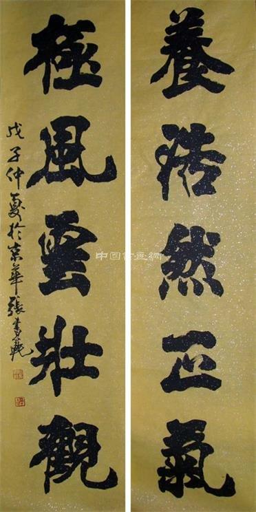 《多宝塔》中的一个词组和王询《伯远帖》中的四个字,将原帖中的字