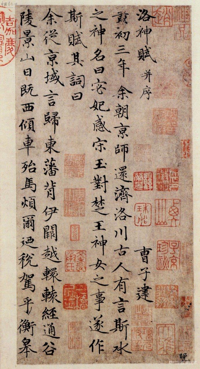 余宓_赵孟頫小楷 洛神赋 (一) - 中国书画网