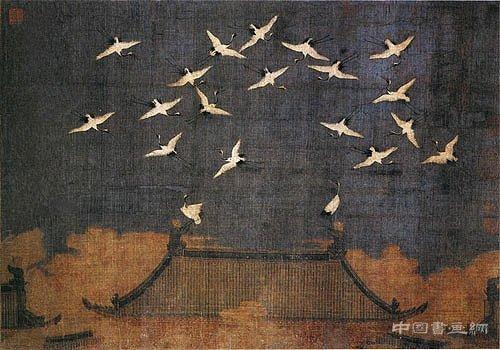 宋徽宗书画大观(二)―――《瑞鹤图》