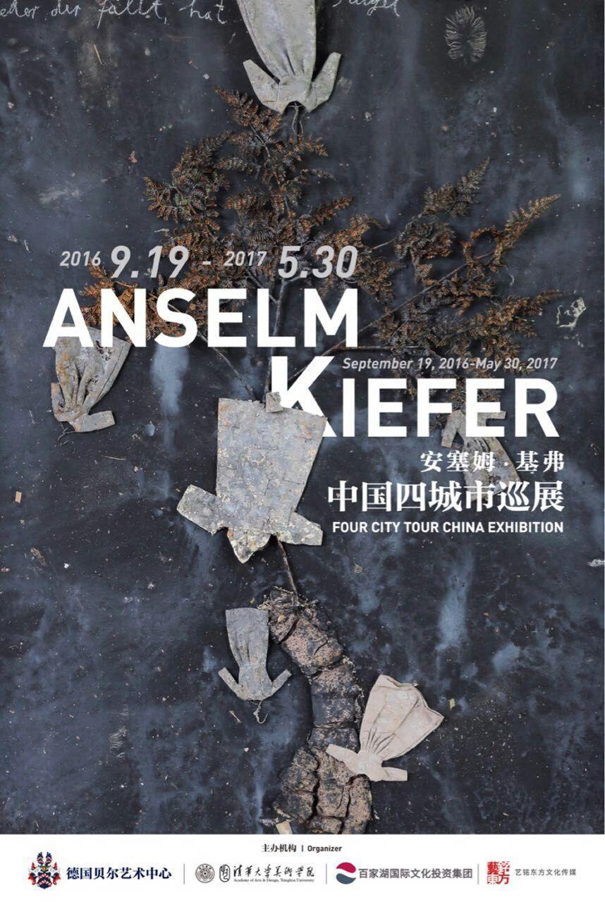 德国新表现主义大师安塞姆·基弗开启中国巡展