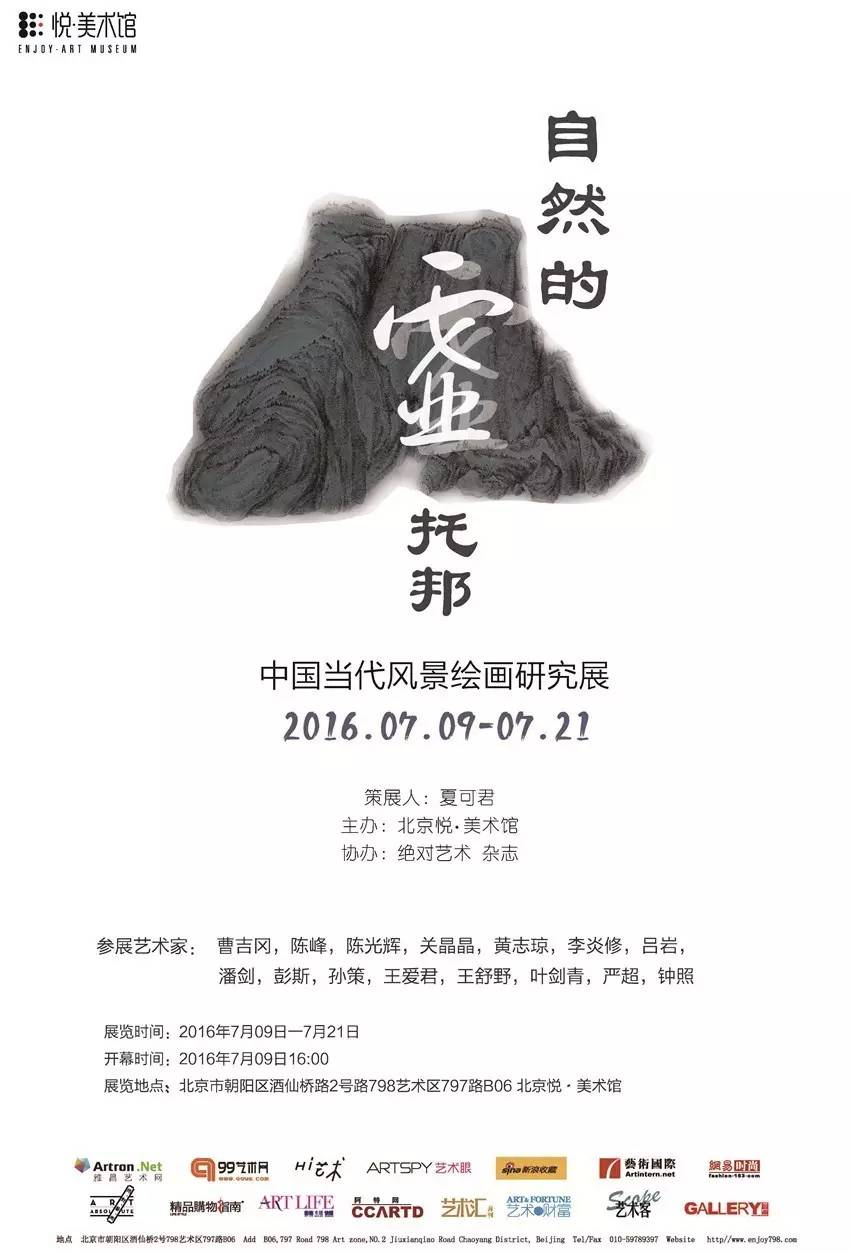 《自然的虚托邦——中国当代风景绘画研究展》在北京悦·美术馆隆重开幕