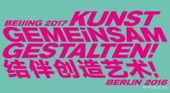 """""""结伴创造艺术!""""——德中青年艺术家驻留交流项目将在柏林""""红色市政厅"""""""
