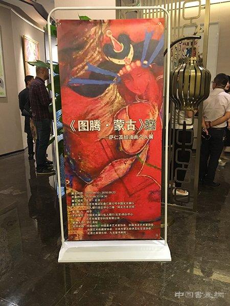 《图腾·蒙古》萨仁高娃油画个人展在北京开幕