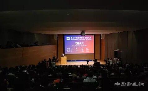 第34届世界艺术史大会圆满闭幕