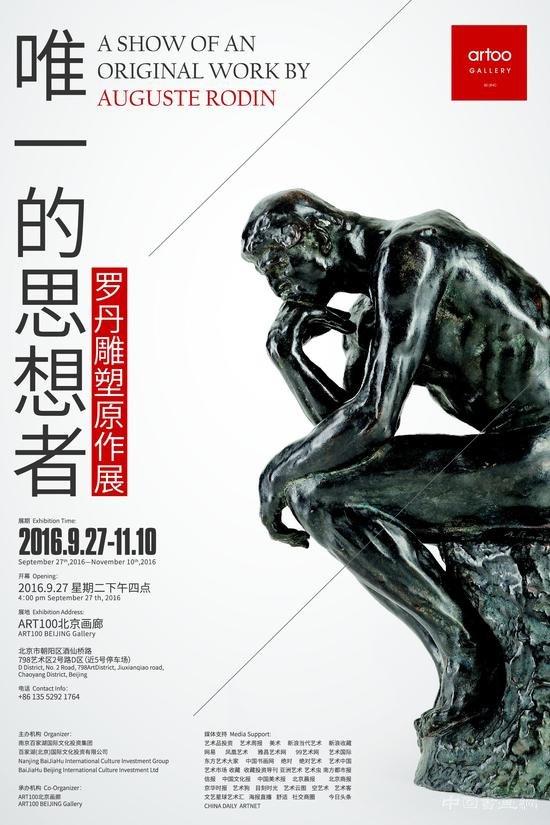 唯一的思想者——罗丹雕塑原作展