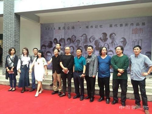 """第二届重庆立场""""城市记忆""""中国当代艺术展开幕"""