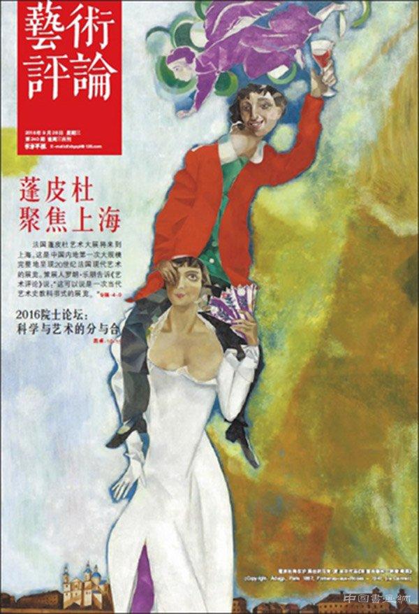 蓬皮杜与中国:亲密和试探