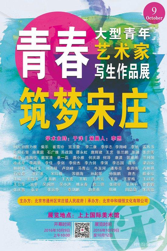 《青春·筑梦宋庄》大型青年艺术家写生作品展即将开幕