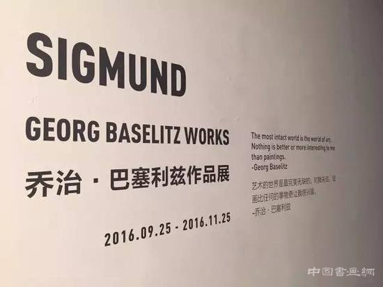 """隐喻与倒置:乔治·巴塞利兹的""""SIGMUND"""""""