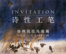 <b>诗性工笔---张伟民花鸟画展将于10月19日在北京画院美术馆展出</b>