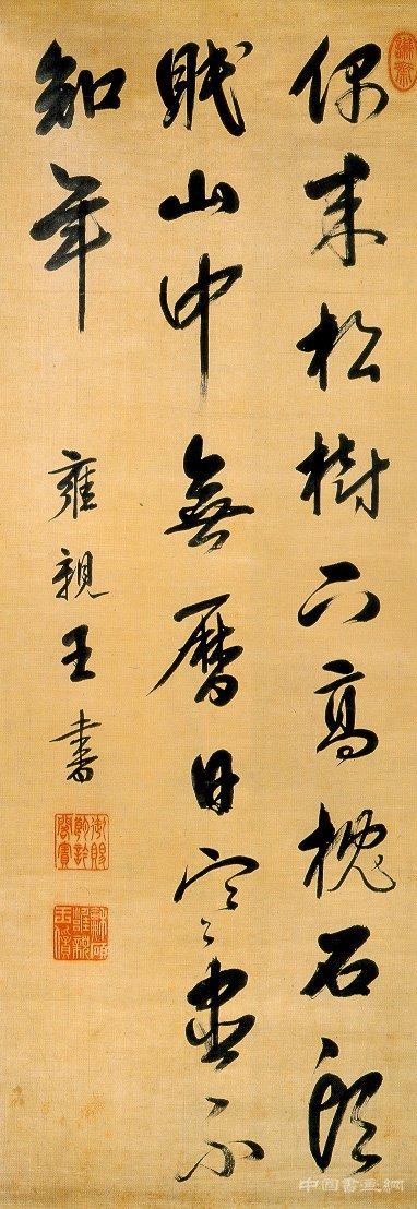 雍正皇帝书法赏析