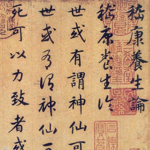 道家思想对张怀瓘书法美学理论的影响