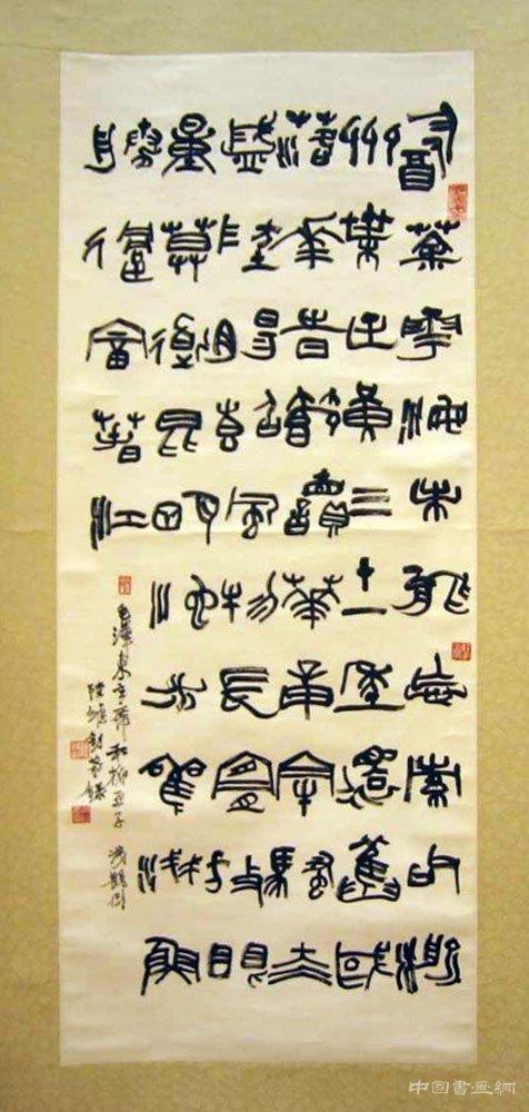 现代高等书法教育先驱者——陆维钊