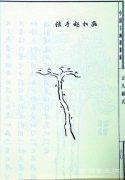 <b>当下中国山水画传承教育的现状与困境</b>