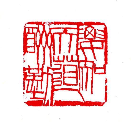 何要浮名:北京画院藏齐白石精品展开幕