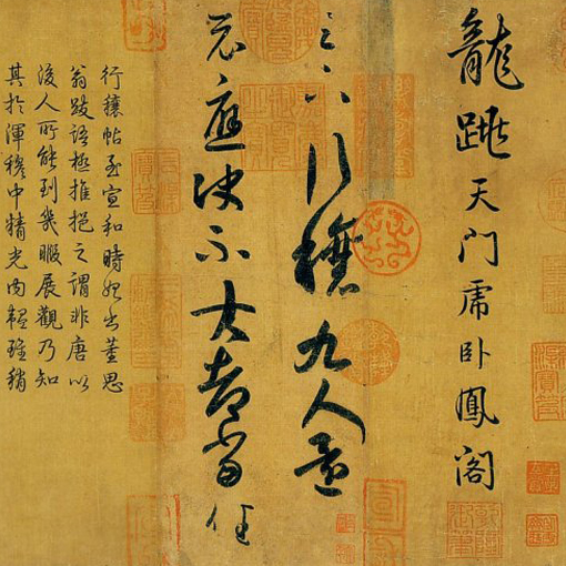 王羲之书法艺术成就及审美
