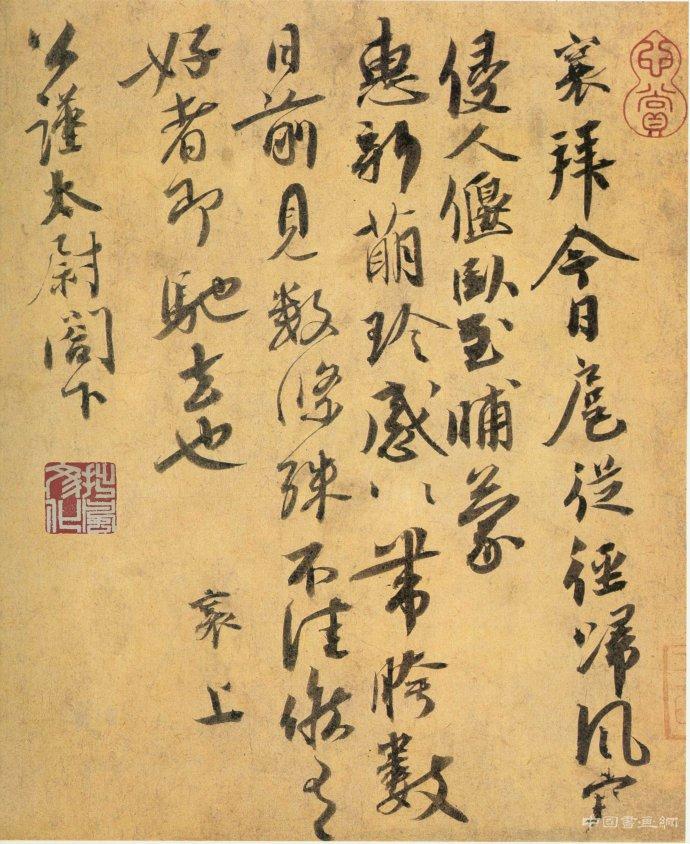 蔡襄的书法艺术观