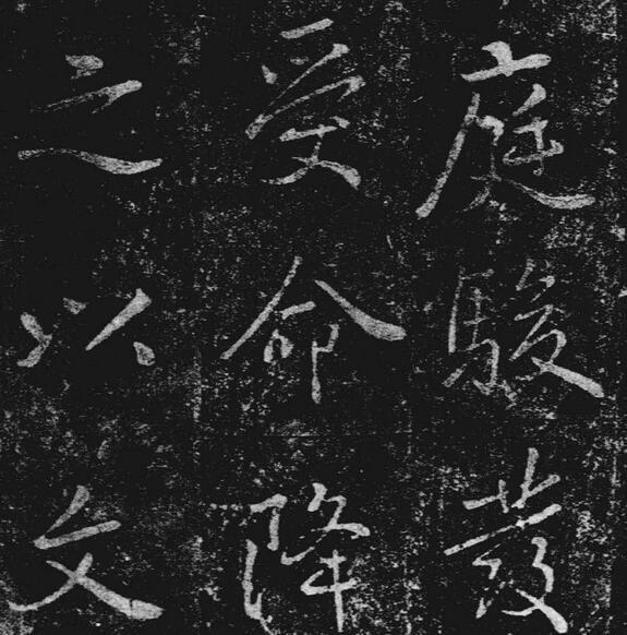 李邕《叶有道碑》