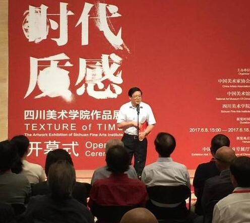 """<b>""""时代质感——四川美术学院作品展""""于中国美术馆隆重开幕!</b>"""