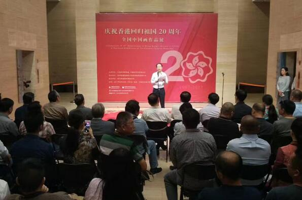 """<strong>""""庆祝香港回归祖国20周年——全国中国画作品展</strong>"""