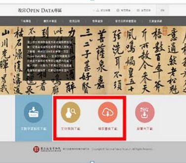 <b>台北故宫免费开放七万多国宝大图下载,细节清晰如触</b>
