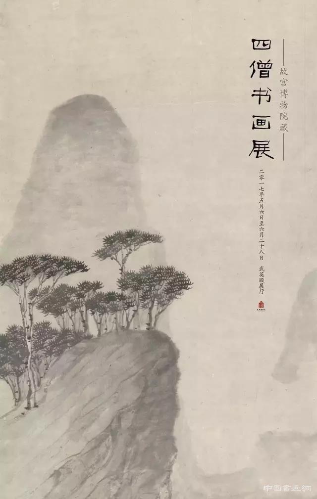 《故宫藏四僧书画全集》惠友发售