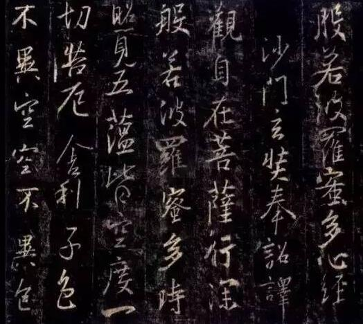 <strong>历代大师的《心经》</strong>