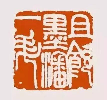 吴昌硕的绝世印章