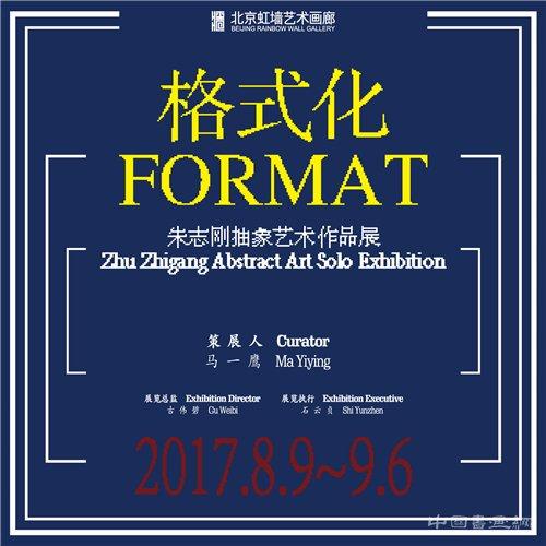 格式化·朱志刚抽象艺术作品展