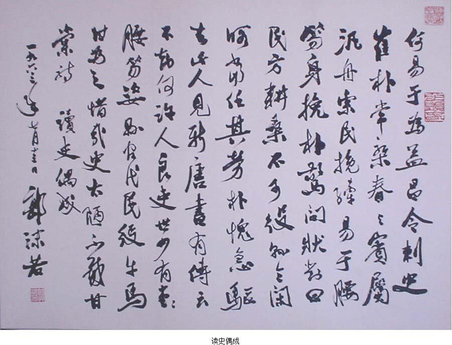 郭沫若书法