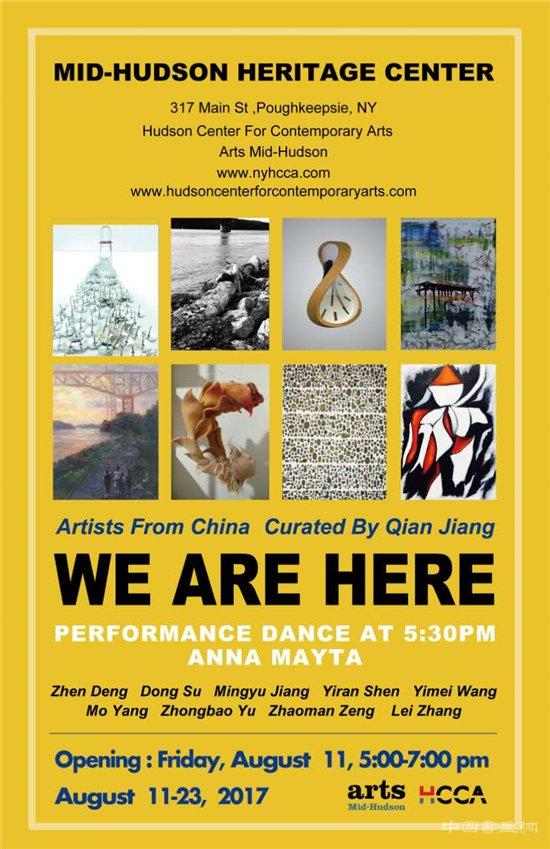 """""""我们在这""""—中国当代艺术十人联展"""
