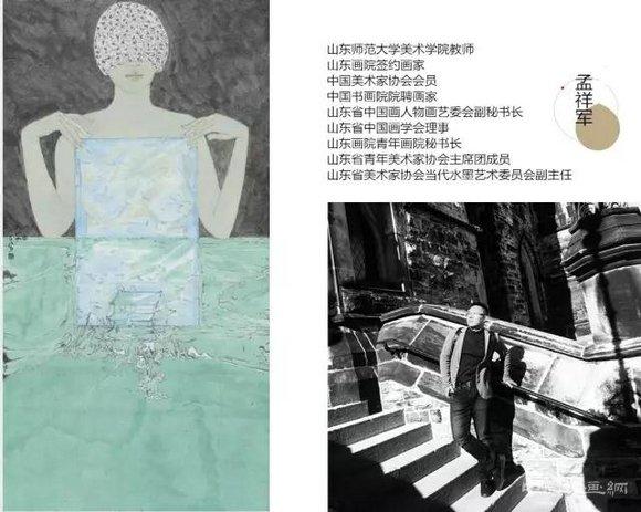 新现实主义水墨研究展巡展(聊城站)即将启幕