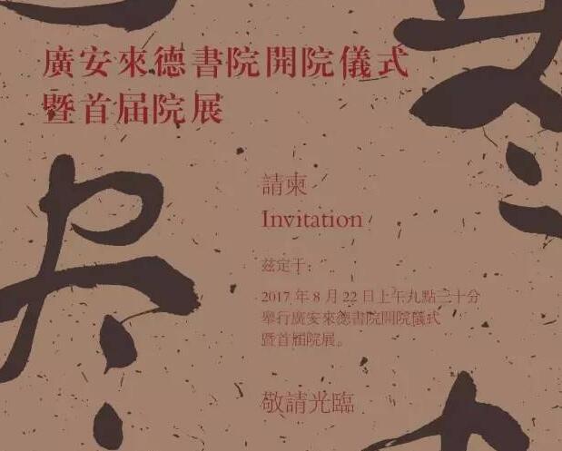 8 · 22|广安来德书院开院仪式暨首届院展