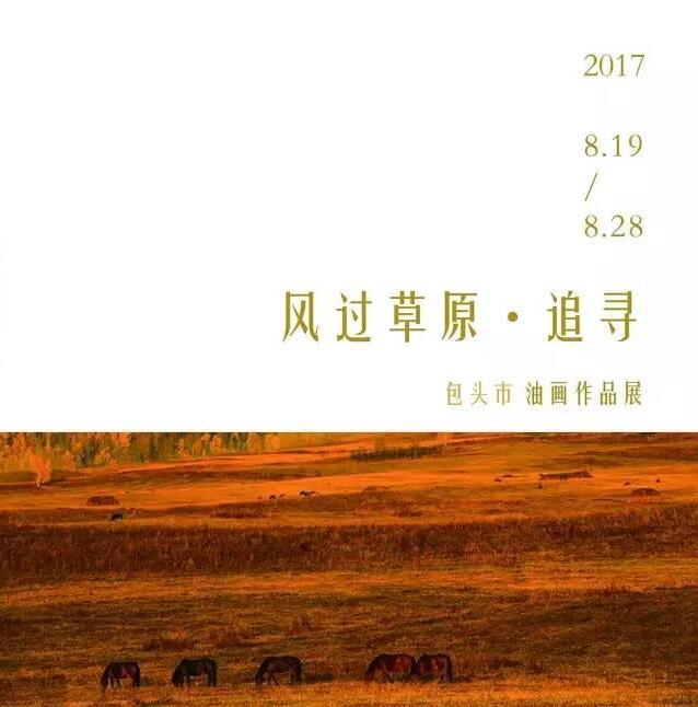 预告| 风过草原•追寻——包头市油画作品展