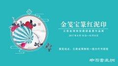 金笺宝篆红泥印 云南省博物馆藏缪嘉惠作品展