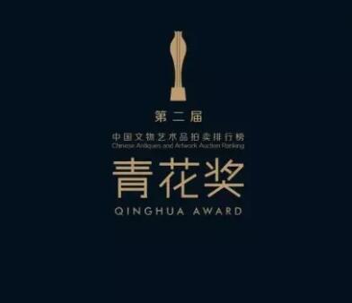 "<b>""中国文物bodog博狗娱乐登录品拍卖排行榜"" 匡时荣膺七项奖</b>"