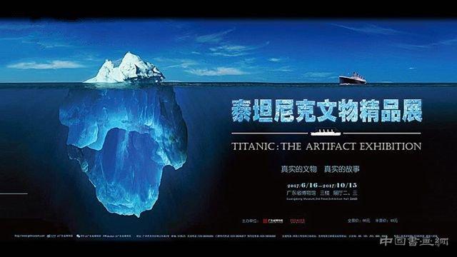 泰坦尼克号出水文物归属权 最终法国落败