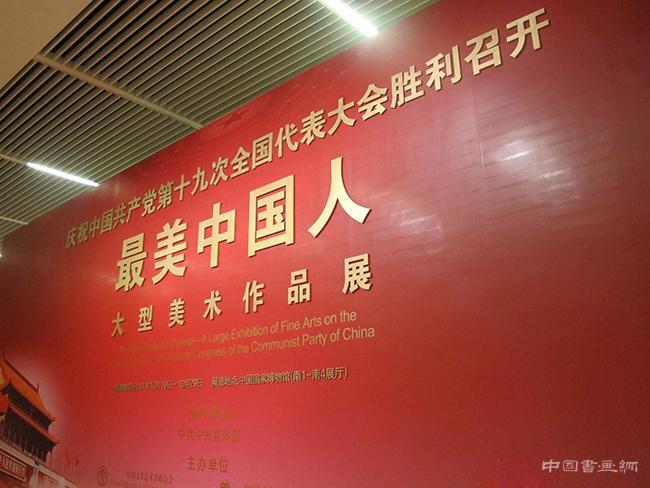 """""""最美中国人""""21幅巨作庆祝十九大召开"""