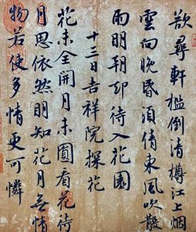 <b>北宋著名书法家蔡襄,书法作品欣赏,你觉得水平如何?</b>