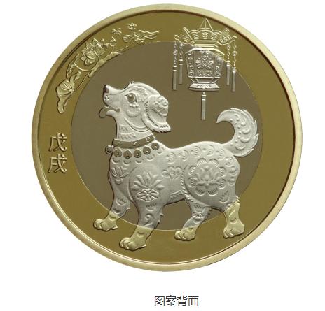 生肖贺岁:狗年纪念币每人可兑20枚