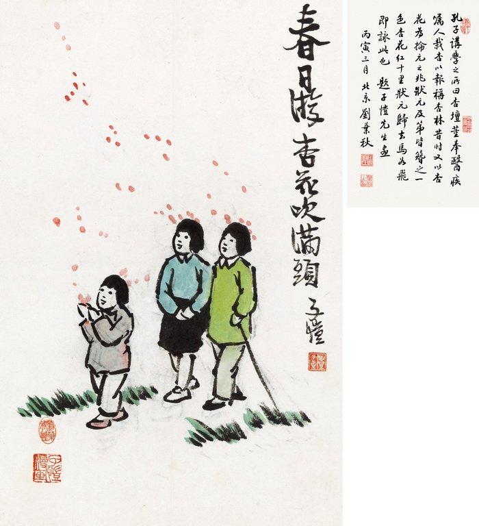 豐子愷 春日游杏花吹滿頭