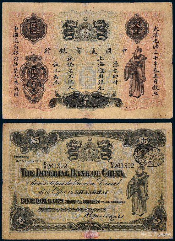 中國通商銀行上海伍圓