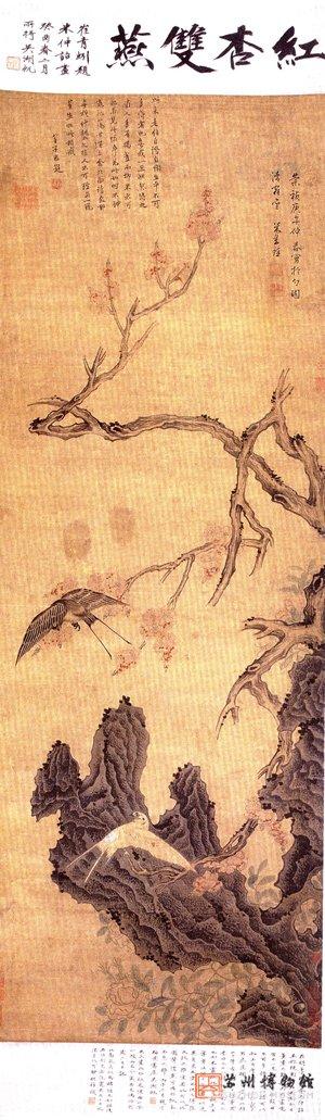 [明]米万钟《红杏双燕图轴》