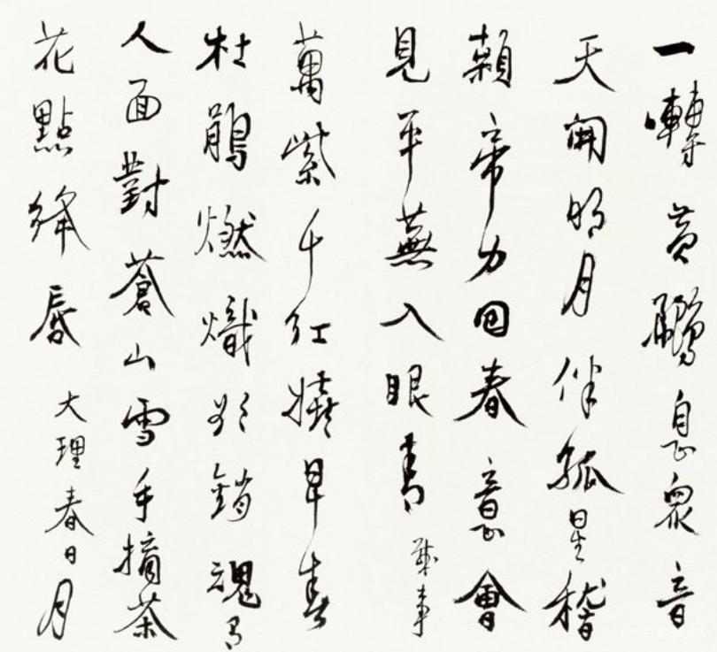 流美与朴野―徐悲鸿书法论