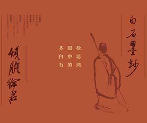 白石墨妙•倾胆徐君——徐悲鸿眼中的齐白石