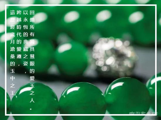 翠意天啟 構建高端翡翠國際價值體系