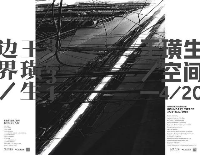 王璜生:边界/空间