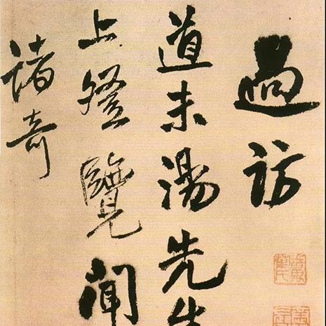 王铎:人生落魄时,写字如仙境
