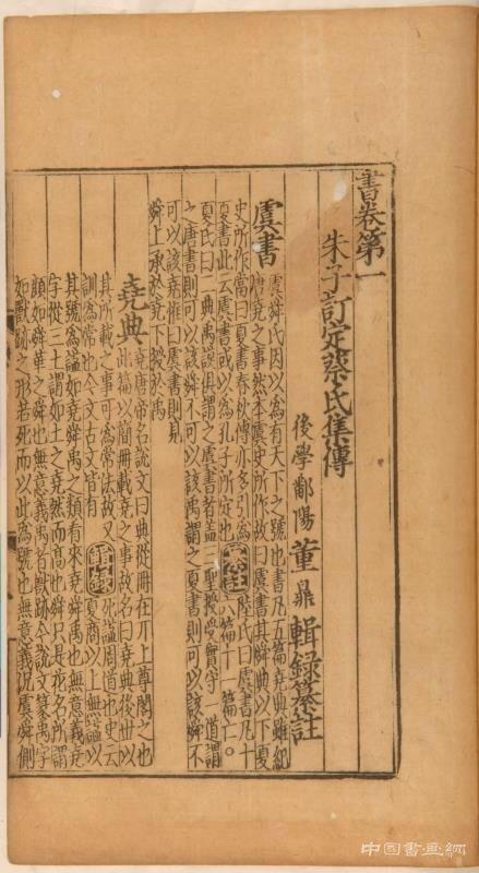 上海图书馆发现两部宋元刻本 文物价值极高